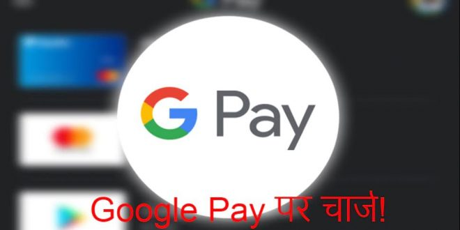 Money transfer will be charged from Google Pay! See how much truth lies